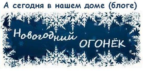n_ogonyok