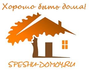 speshu_domoy
