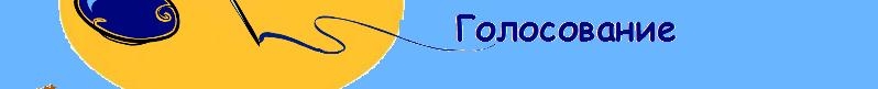 logo volsh_skrizal_s_rasbivkoy3