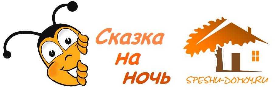 skazka_na_noch