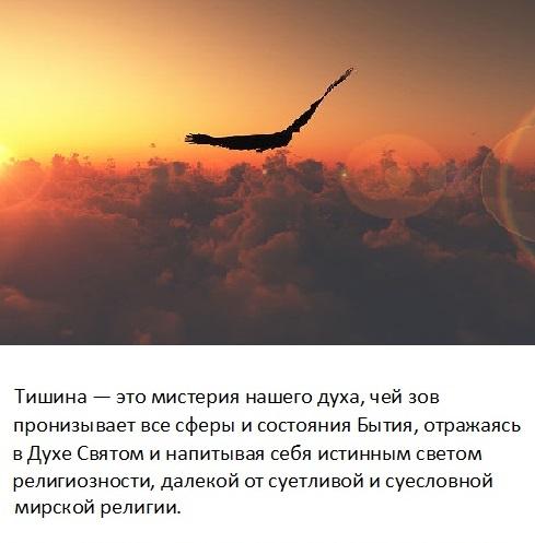 tishina_10