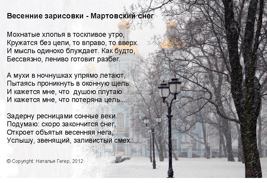 vesennie_zarisovki