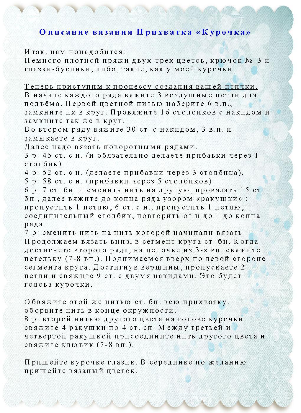 kurochka_vyazanye
