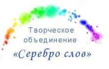 serebro_slov