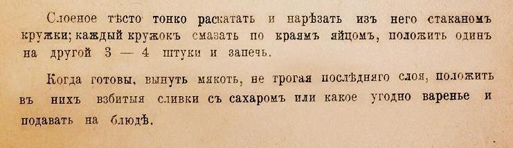 volovany