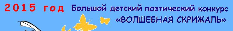 logo-volsh_skrizal_s_rasbivkoy1_2015