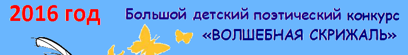 logo-volsh_skrizal_s_rasbivkoy1_2016