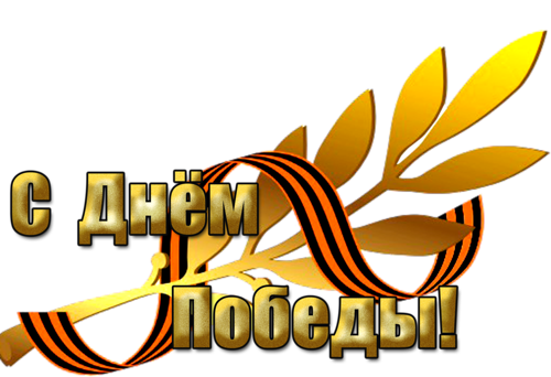 s_dnem_pobedy1