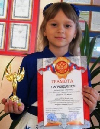 10_A_Chemisova_Polina