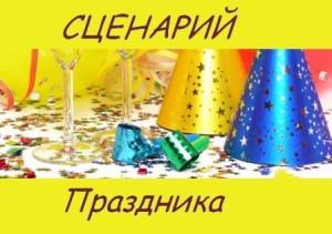 szenariy