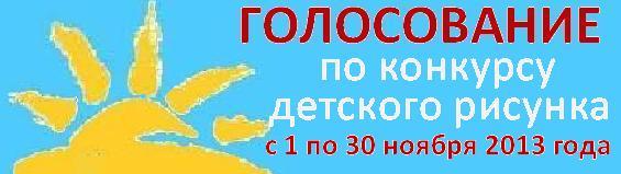 golosovanye
