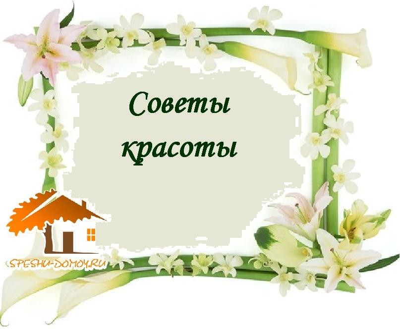 Sovety_krasoty
