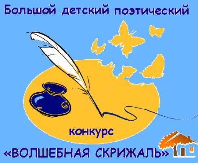logotip_volshebnaya_skrizal