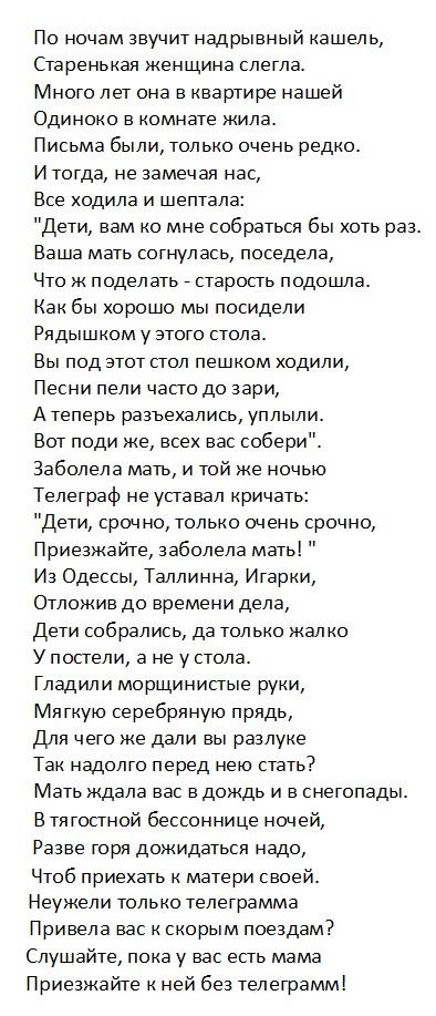 Serdce_materi