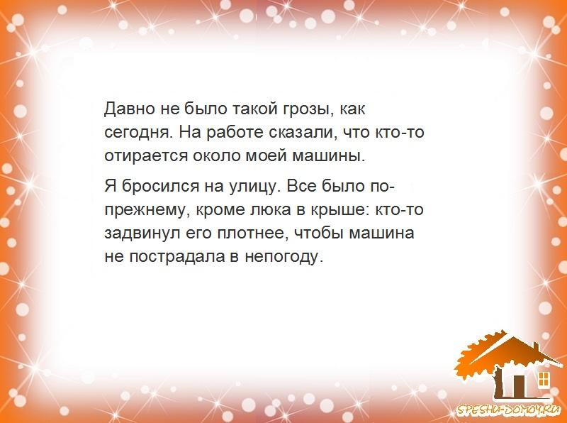 Istorii3