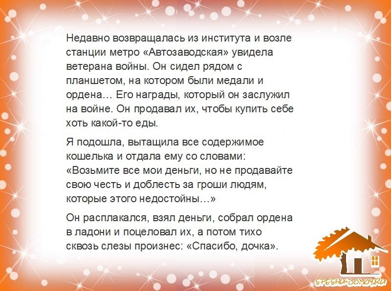 Istorii5