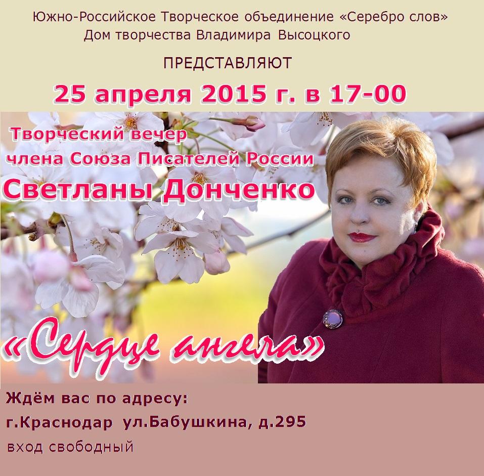 S_Donchenko1