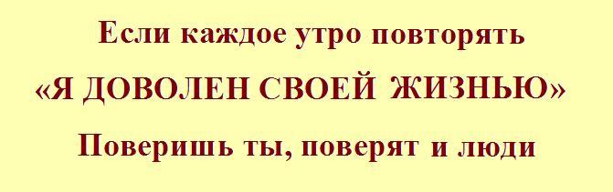 pover_v_sebya4